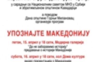 Program_Udruzenja_Makedonaca_Moravickog_okruga