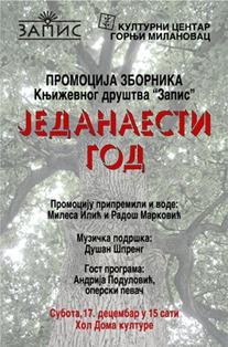 Promocija_Zbornika_JEDANAESTI_GOD_KD_Zapis