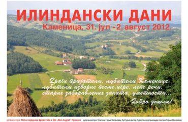ILINDANSKI_DANI_2012