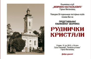 Rudnicki_kristali_2012
