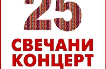 Svecani_koncert_FA_TIPOPLASTIKA_26._januar_2013._u_19.30_Dom_kulture_Gornji_Milanovac
