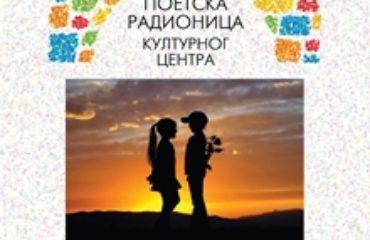 Poetska_radionica_program_za_Dan_zaljubljenih_PRVA_LJUBAV111