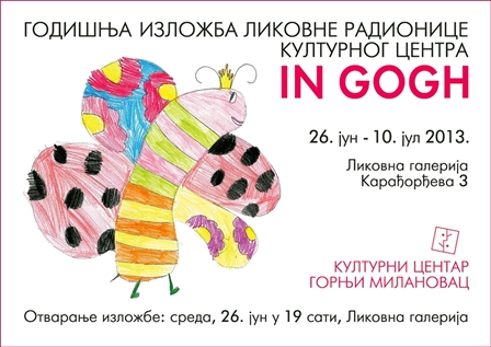 Izlozba_Decje_likovne_radionice_Kulturnog_centra_IN_GOGH111