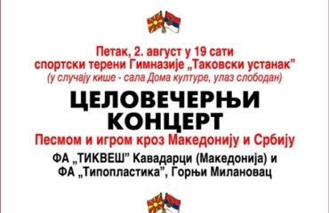Ilinden_u_GM_2013_2aaa