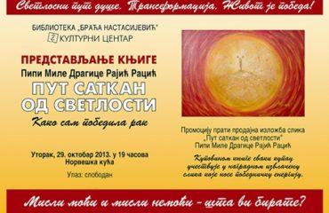 Promocija_knjige_PUT_SATKAN_OD_SVETLOSTI