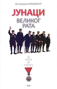 junaci_velikog_rata_vv