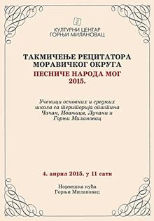 Okruzno_takmicenje_recitatora