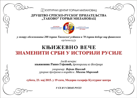 111_KNJIZEVNO_VECE_-_Znameniti_Srbi_u_istoriji_Rusije_1