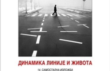 Izlozba_fotografija_Vojislava_Voje_Pesterca_DINAMIKA_LINIJE_I_ZIVOTA