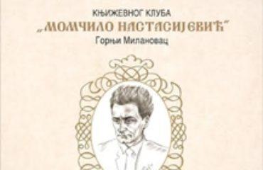 Knjizevno_vece