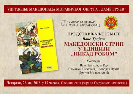 Makedonski_strip_u_Ediciji_NIKAD_ROBOM