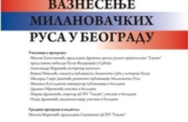 VAZNESENJE_MILANOVACKIH_RUSA_U_BEOGRADU