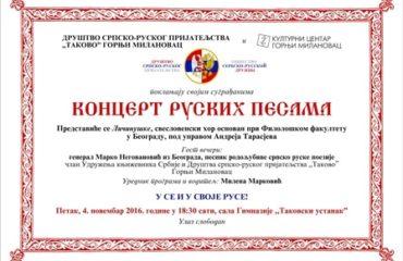 Koncert_RUSKIH_PESAMA