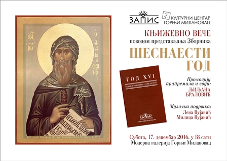 Promocija_Zapisovog_zbornika_XVI_GOD_1