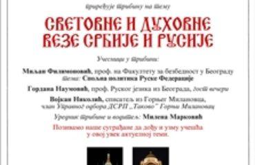 Tribina_Svetovne_i_duhovne_veze_Srbije_i_Rusije