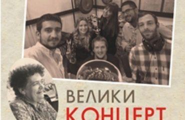 Veliki_koncert