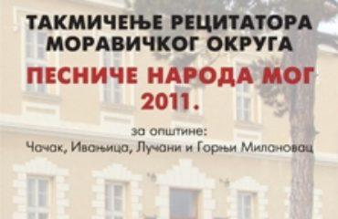 Takmicenje_recitatora_Moravickog_okruga_2011