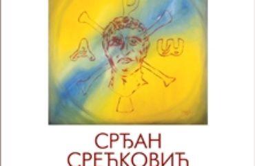 Srdjan_Sreckovic_izlozba_slika_u_Galeriji_Doma_kulture_Gornji_Milanovac111