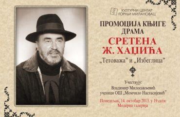 Sreten_Hadzic_promocija_knjige_drama