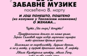 Zoran_Simovic_VECE_ZABAVNE_MUZIKE