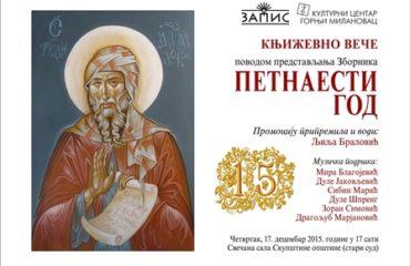 Promocija_zbornika_KD_Zapis__PETNAESTI_GOD