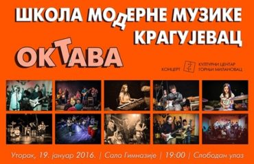 Skola_moderne_muzike
