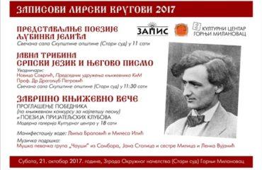 ZAPISOVI_Lirski_krugovi_2017